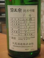 yaoshuzou2.jpg